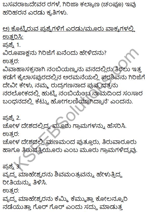 Siri Kannada Text Book Class 9 Solutions Gadya Chapter 8 Haralile 2