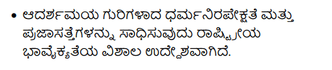 Siri Kannada Text Book Class 9 Solutions Gadya Chapter 8 Haralile 20