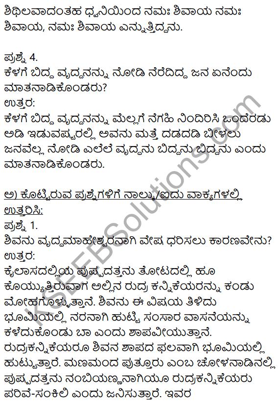 Siri Kannada Text Book Class 9 Solutions Gadya Chapter 8 Haralile 3