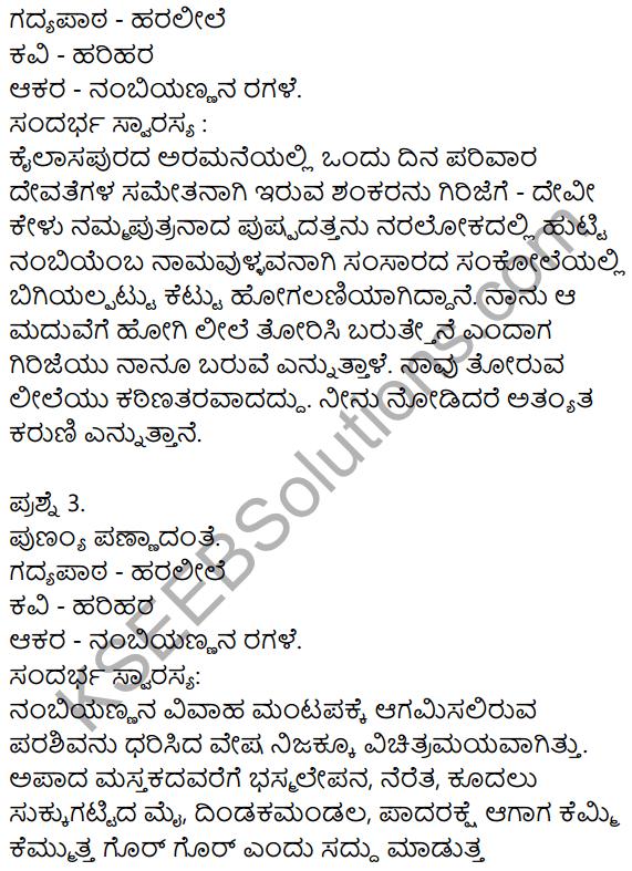 Siri Kannada Text Book Class 9 Solutions Gadya Chapter 8 Haralile 6
