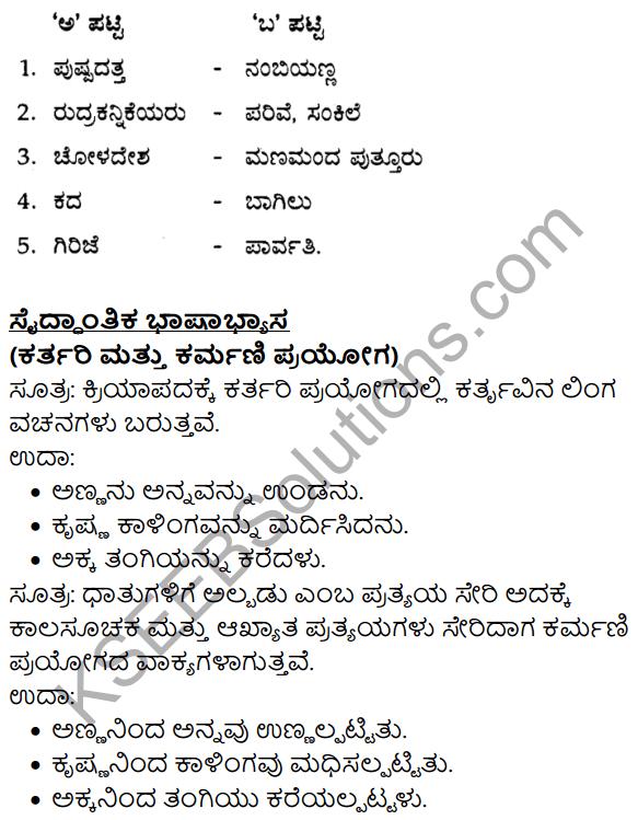 Siri Kannada Text Book Class 9 Solutions Gadya Chapter 8 Haralile 9