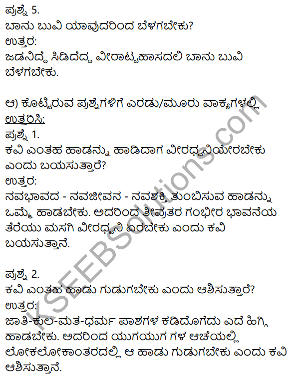 Siri Kannada Text Book Class 9 Solutions Padya Chapter 1 Hosa Haadu 2