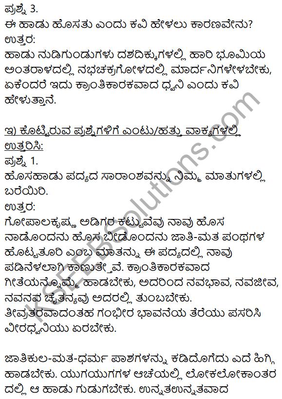 Siri Kannada Text Book Class 9 Solutions Padya Chapter 1 Hosa Haadu 3