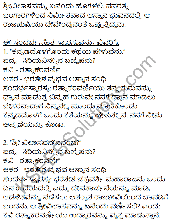 Siri Kannada Text Book Class 9 Solutions Padya Chapter 3 Siriya Ninnena Bannipenu 4