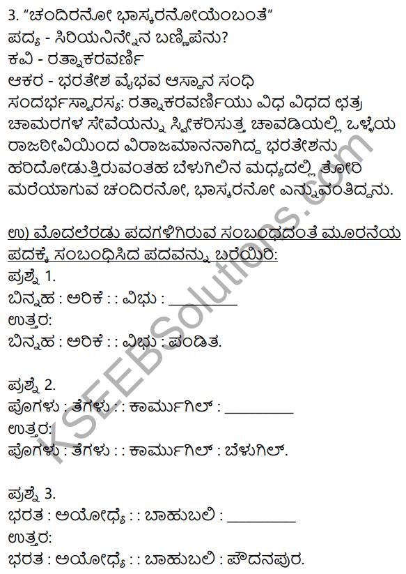 Siri Kannada Text Book Class 9 Solutions Padya Chapter 3 Siriya Ninnena Bannipenu 5
