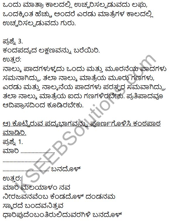 Siri Kannada Text Book Class 9 Solutions Padya Chapter 4 Niyatiyanar Miridapar 12