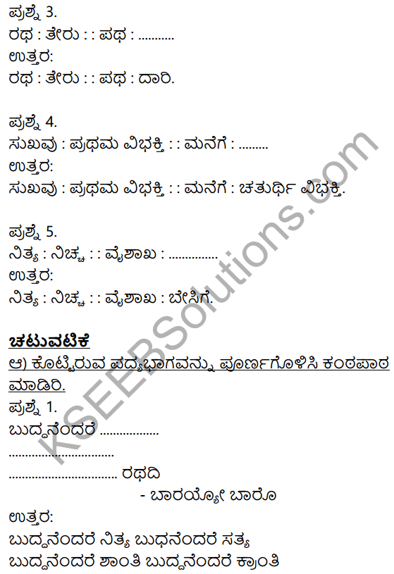 Siri Kannada Text Book Class 9 Solutions Padya Chapter 5 Marali Manege 8