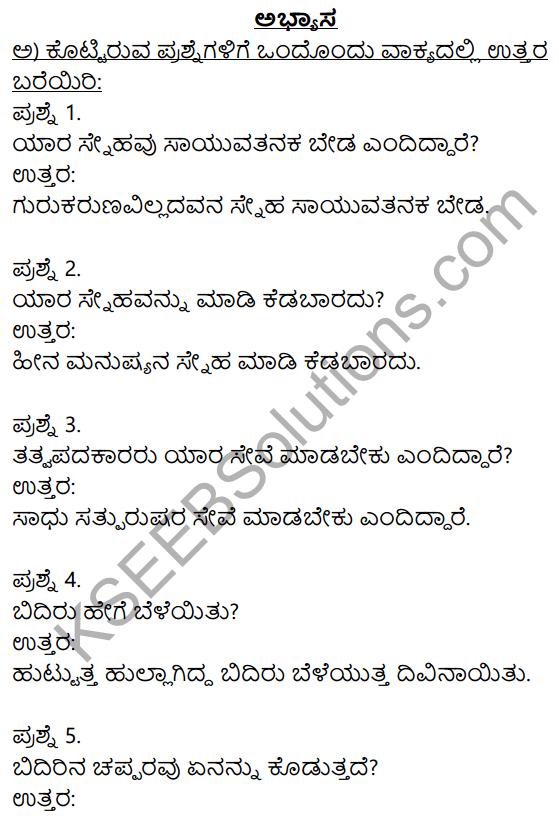 Siri Kannada Text Book Class 9 Solutions Padya Chapter 6 Tatva Padagalu 1