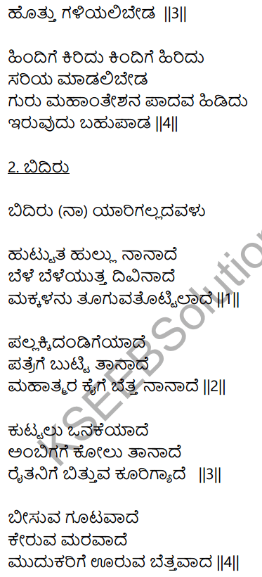 Siri Kannada Text Book Class 9 Solutions Padya Chapter 6 Tatva Padagalu 12