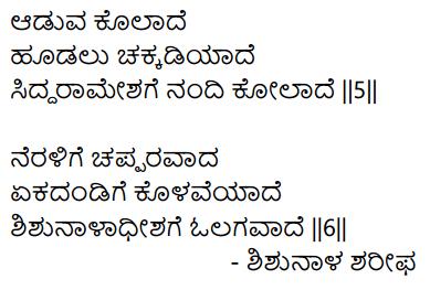 Siri Kannada Text Book Class 9 Solutions Padya Chapter 6 Tatva Padagalu 13