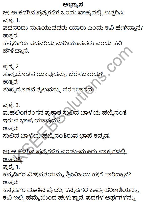 Siri Kannada Text Book Class 9 Solutions Padya Chapter 8 Kannada Naadu Nudi 1