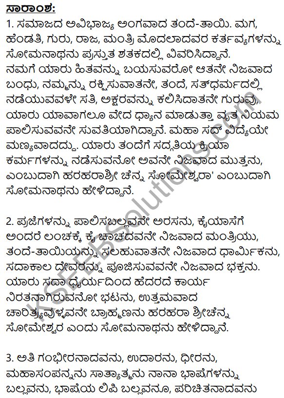 Someshwara Shataka Summary in Kannada 1