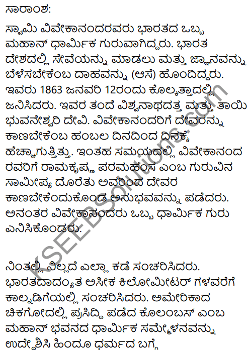Swami Vivekananda Summary In Kannada 1