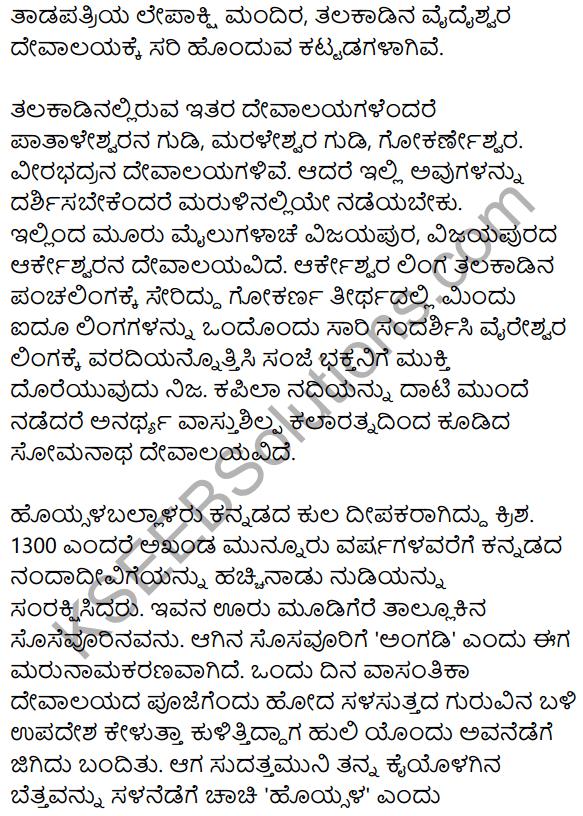 Talakadina Vaibhava Summary in Kannada 3