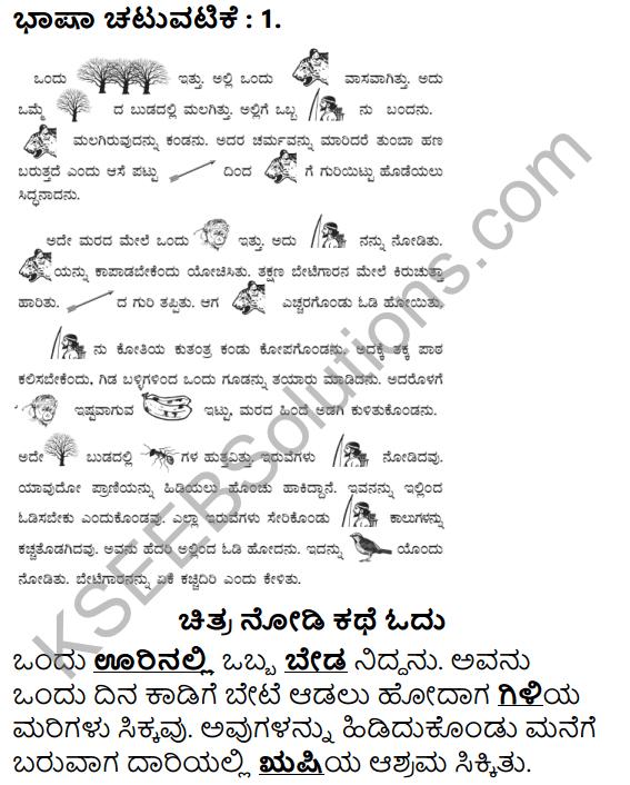 Tili Kannada Text Book Class 5 Puraka Odu Bhasha Chatuvatike Galu 1