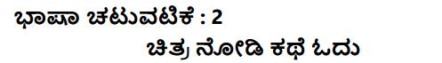Tili Kannada Text Book Class 5 Puraka Odu Bhasha Chatuvatike Galu 3