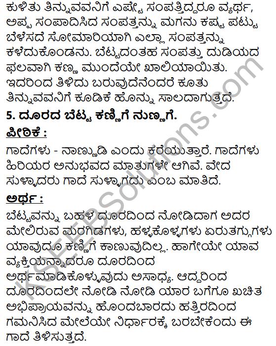 Tili Kannada Text Book Class 5 Puraka Odu Gadhe Mathugalu 3