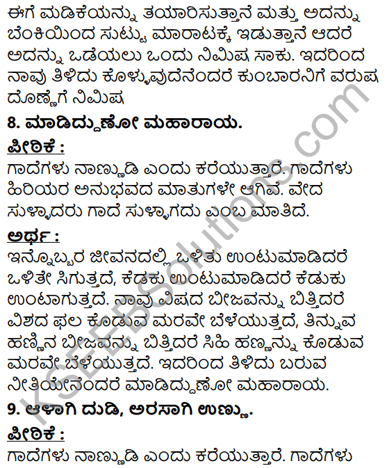 Tili Kannada Text Book Class 5 Puraka Odu Gadhe Mathugalu 5