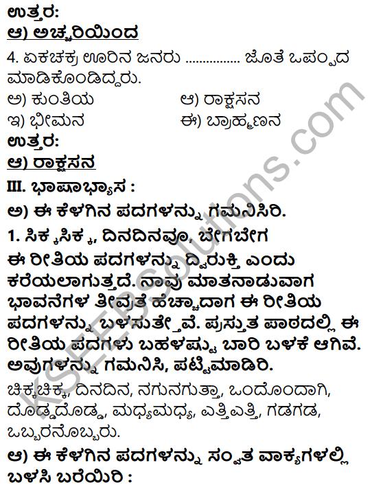 Tili Kannada Text Book Class 5 Solutions Gadya Chapter 10 Bakasurana Vadhe 7