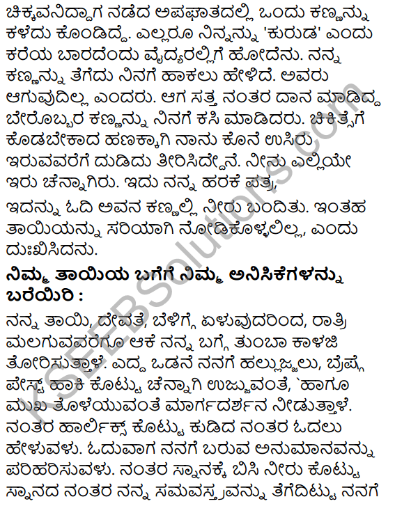 Tili Kannada Text Book Class 5 Solutions Padya Chapter 4 Amma 7