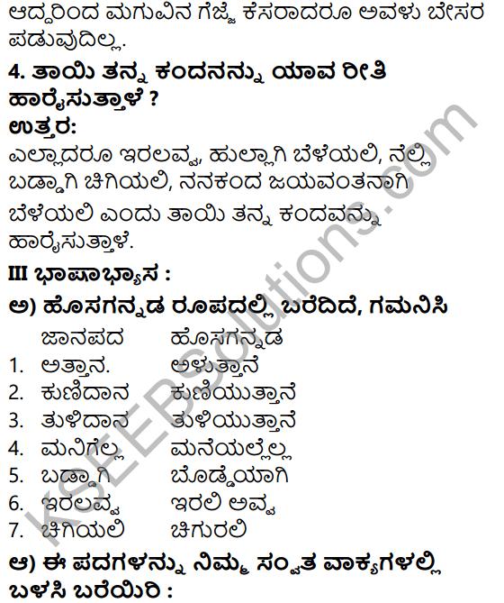 Tili Kannada Text Book Class 5 Solutions Padya Chapter 6 Magu - Chanda - Harake 3