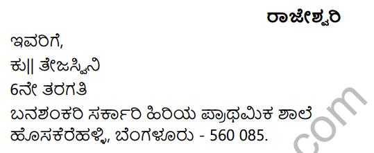 Tili Kannada Text Book Class 6 Puraka Odu Patralekhana 5