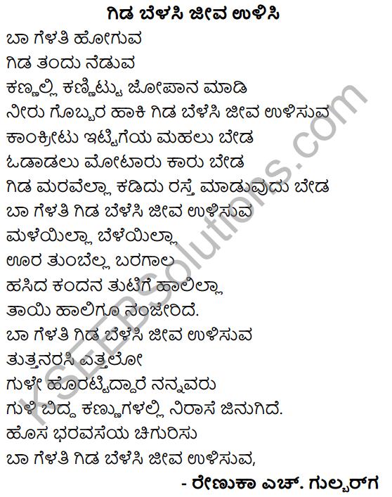 Tili Kannada Text Book Class 6 Solutions Gadya Chapter 2 Kugutide Pakshi 11