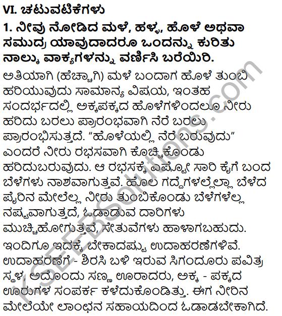 Tili Kannada Text Book Class 6 Solutions Gadya Chapter 2 Kugutide Pakshi 12
