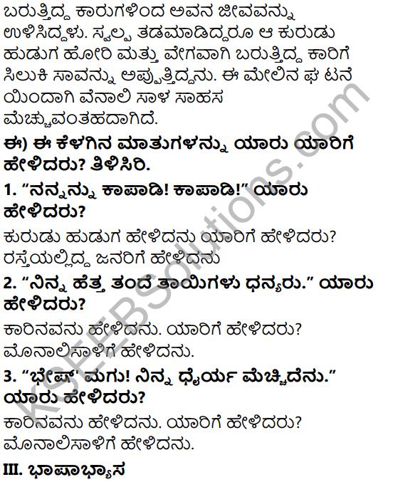 Tili Kannada Text Book Class 6 Solutions Gadya Chapter 5 Sahasi Monalisa 8