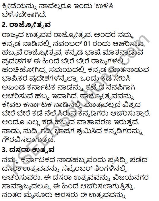 Tili Kannada Text Book Class 6 Solutions Gadya Chapter 6 Mallakamba 9
