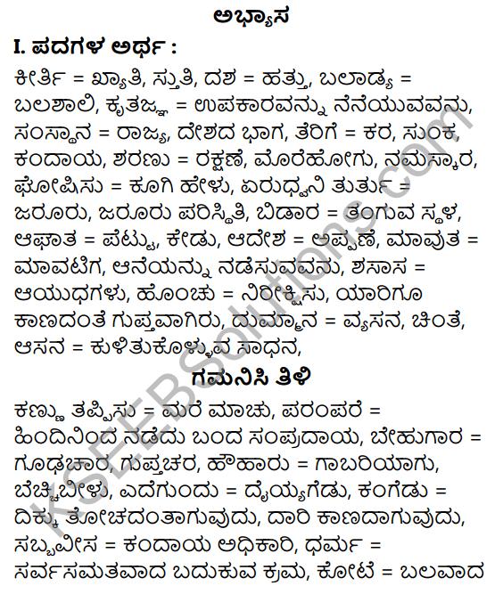 Tili Kannada Text Book Class 6 Solutions Nataka Karnataka Chapter 2 Veera Rani Keladi Chennamma 1