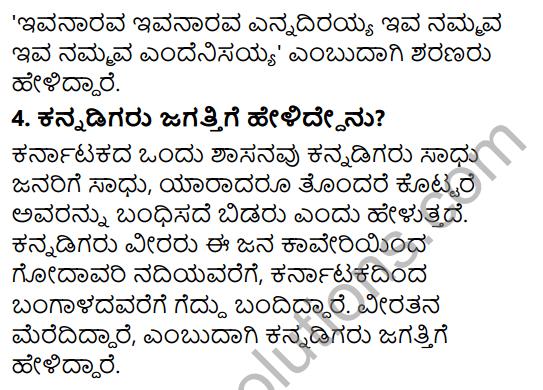 Tili Kannada Text Book Class 6 Solutions Nataka Karnataka Chapter 2 Veera Rani Keladi Chennamma 9