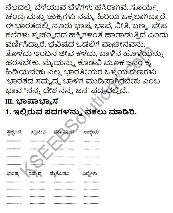 Tili Kannada Text Book Class 6 Solutions Padya Chapter 2 Nanna Desha Nanna Jana 4