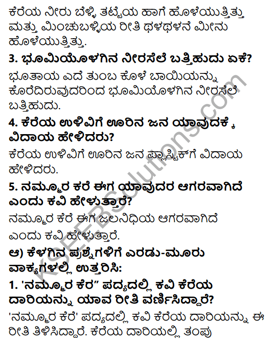 Tili Kannada Text Book Class 6 Solutions Padya Chapter 3 Nammura Kere 2