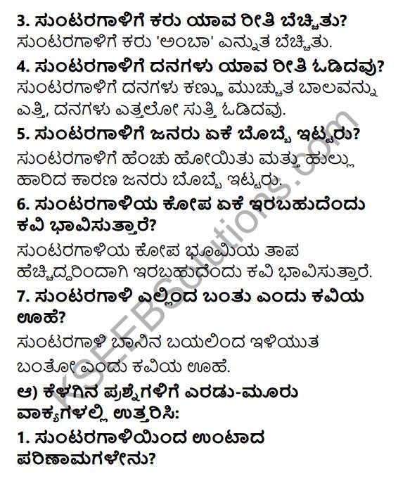 Tili Kannada Text Book Class 6 Solutions Padya Chapter 6 Suntaragali 2