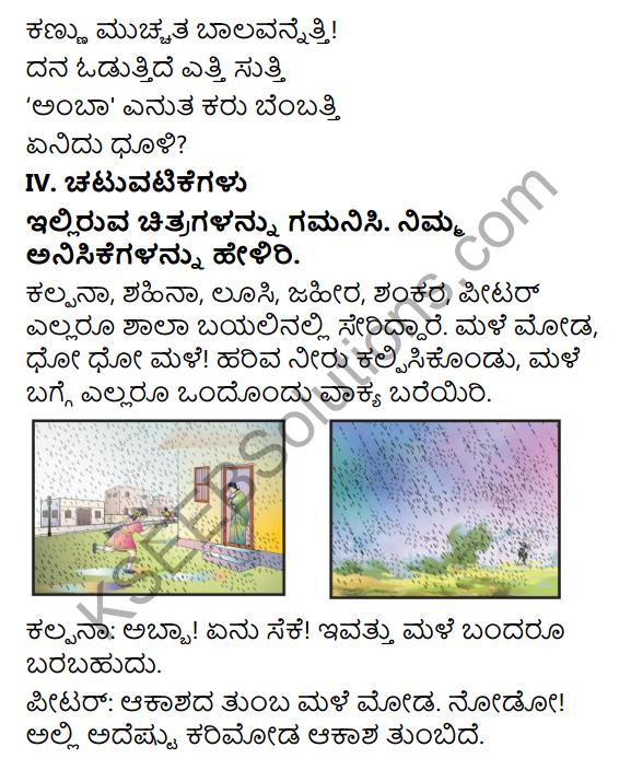 Tili Kannada Text Book Class 6 Solutions Padya Chapter 6 Suntaragali 5