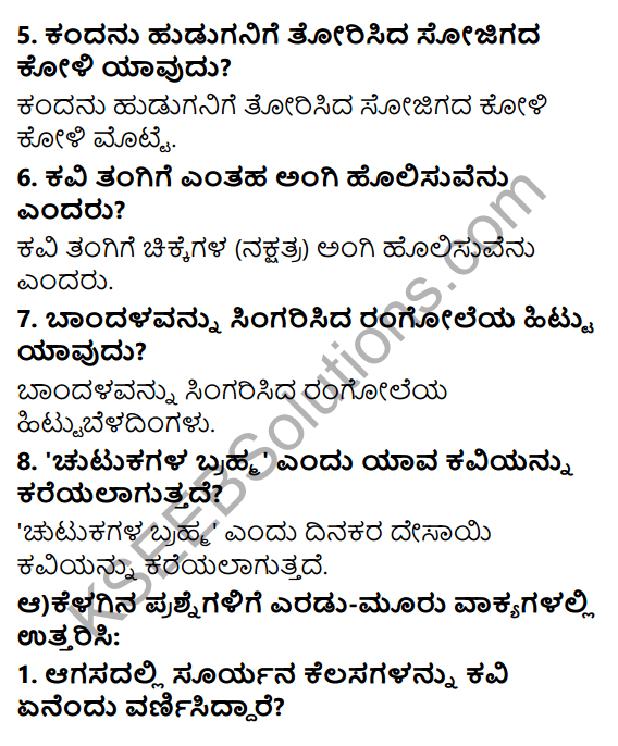 Tili Kannada Text Book Class 6 Solutions Padya Chapter 7 Chutukugalu 2