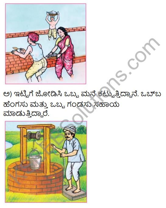 Tili Kannada Text Book Class 6 Solutions Purva Siddata Pathagalu 3