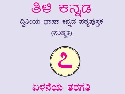 Tili Kannada Text Book Class 7 Solutions 2nd Language