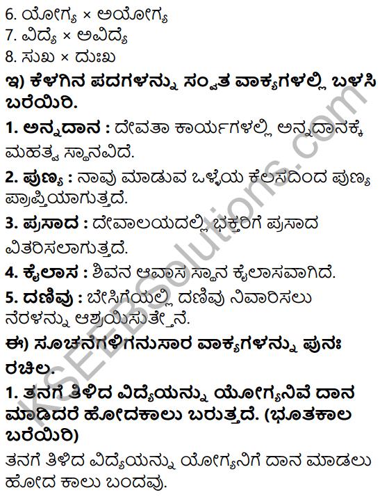 Tili Kannada Text Book Class 7 Solutions Gadya Chapter 1 Annadana 12