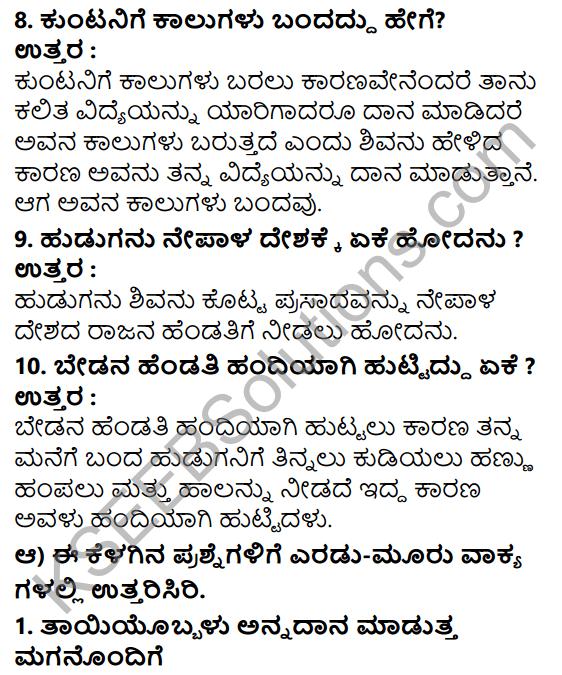 Tili Kannada Text Book Class 7 Solutions Gadya Chapter 1 Annadana 5