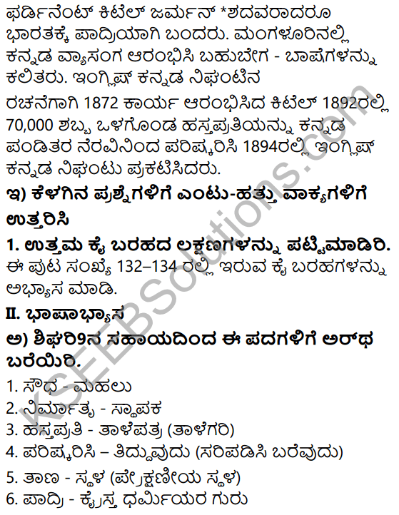 Tili Kannada Text Book Class 7 Solutions Gadya Chapter 2 Kai Baraha 6