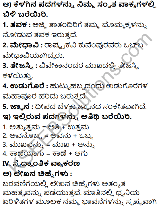 Tili Kannada Text Book Class 7 Solutions Gadya Chapter 3 Mitrara Samagama 10