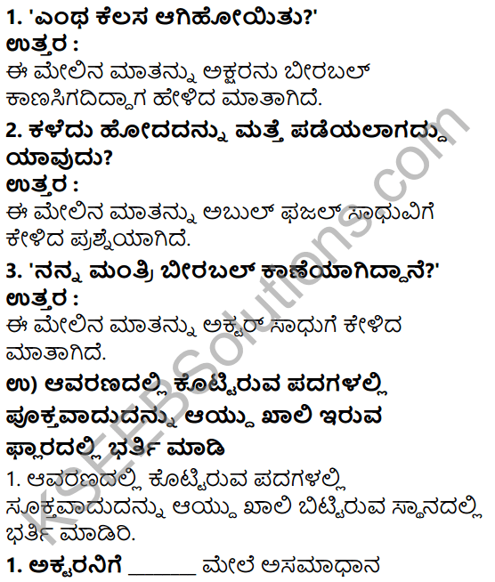 Tili Kannada Text Book Class 7 Solutions Gadya Chapter 3 Mitrara Samagama 8