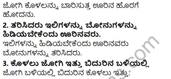 Tili Kannada Text Book Class 7 Solutions Gadya Chapter 5 Kolala Jogi 13