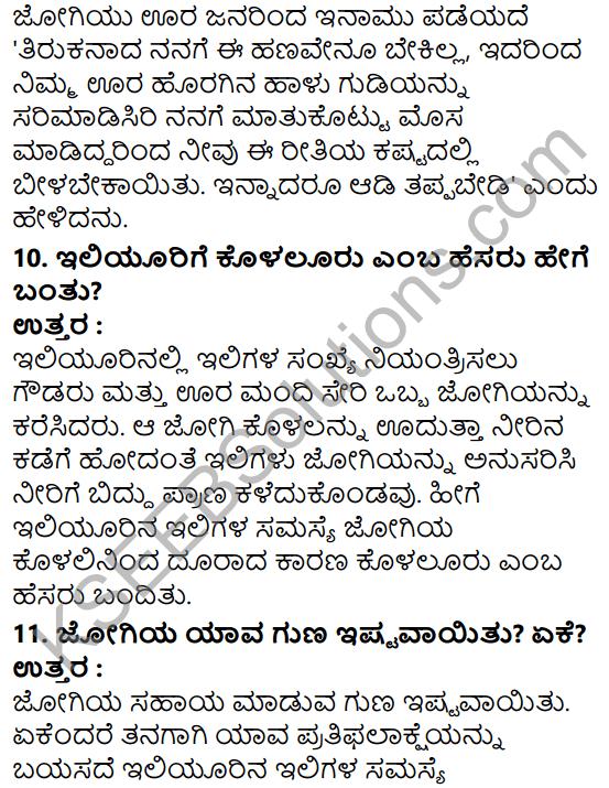 Tili Kannada Text Book Class 7 Solutions Gadya Chapter 5 Kolala Jogi 7