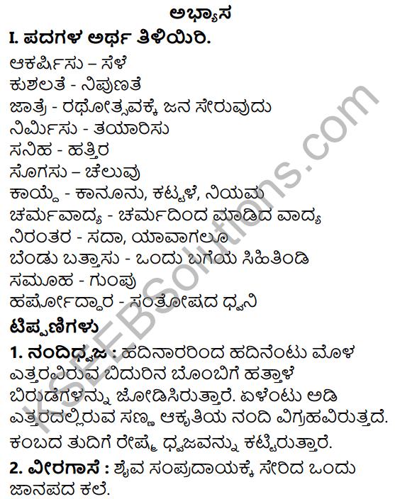 Tili Kannada Text Book Class 7 Solutions Gadya Chapter 7 Jatreyalli Ondu Suttu 1