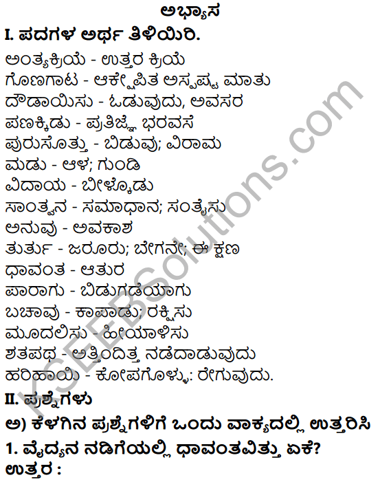 Tili Kannada Text Book Class 7 Solutions Gadya Chapter 8 Antima Vidaya 1