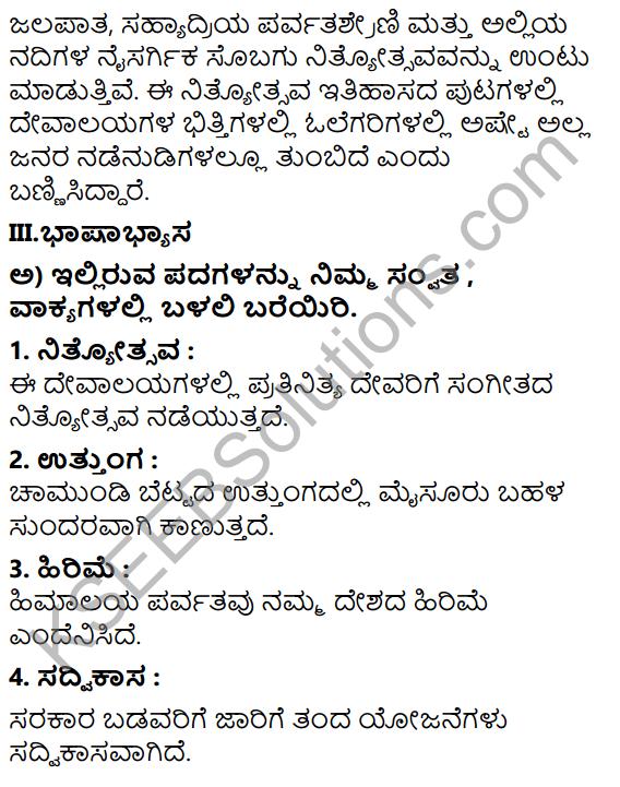 Tili Kannada Text Book Class 7 Solutions Padya Chapter 1 Nityotsava 5