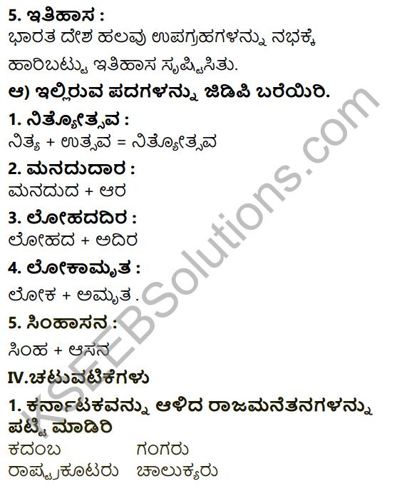 Tili Kannada Text Book Class 7 Solutions Padya Chapter 1 Nityotsava 6